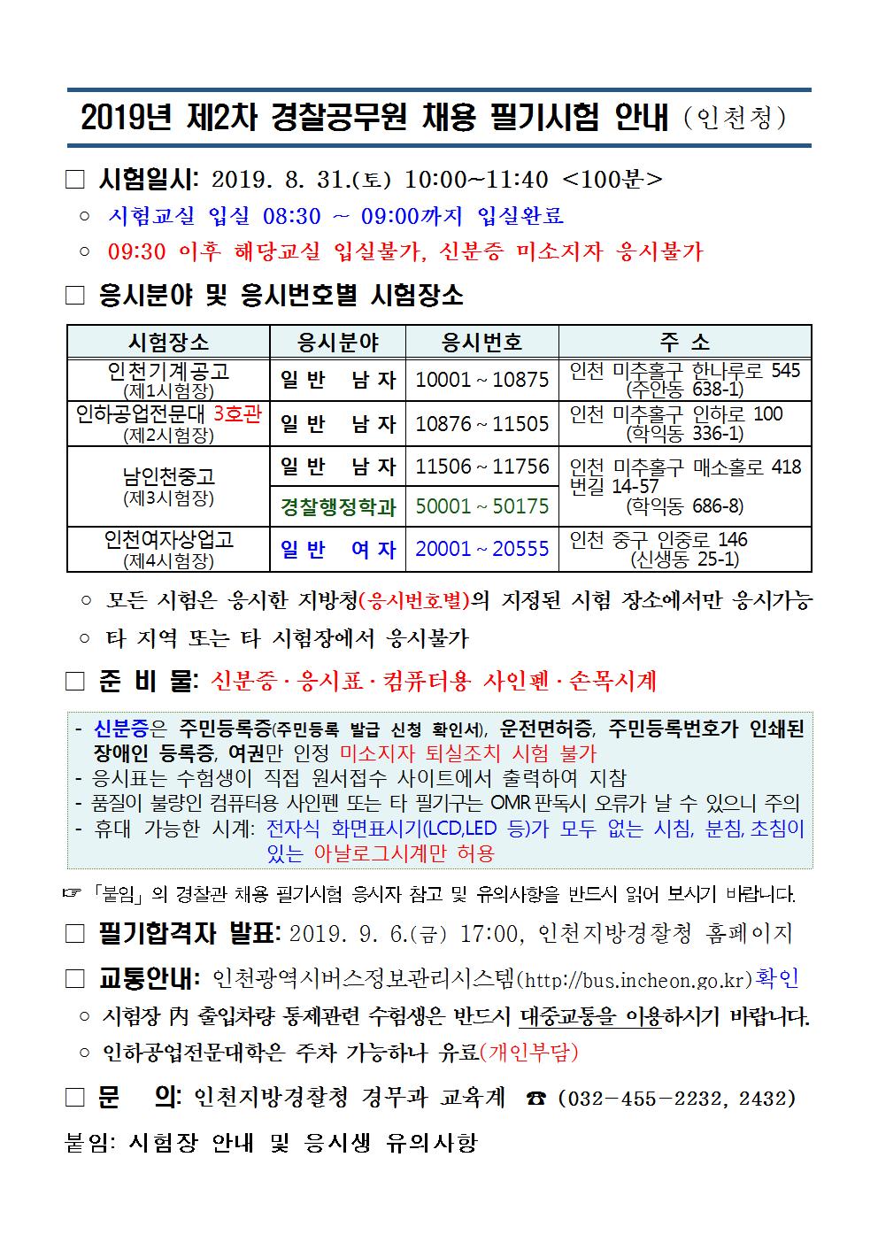 2019년 2차 경찰공무원 채용 필기시험장 안내001.png