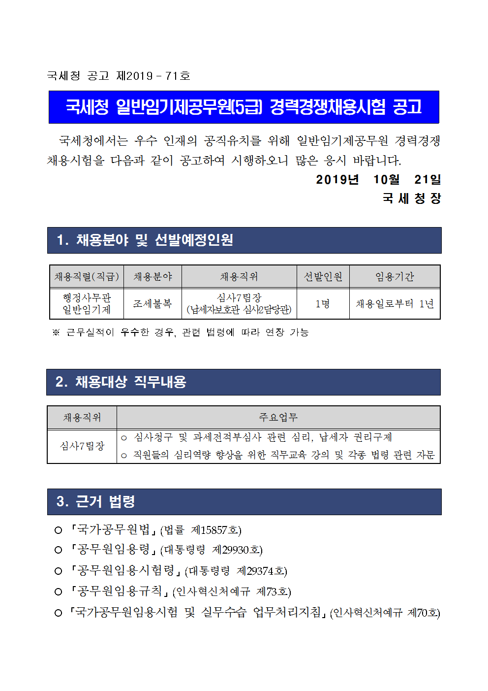 국세청 일반임기제공무원(5급_심사2) 채용 공고문001.png