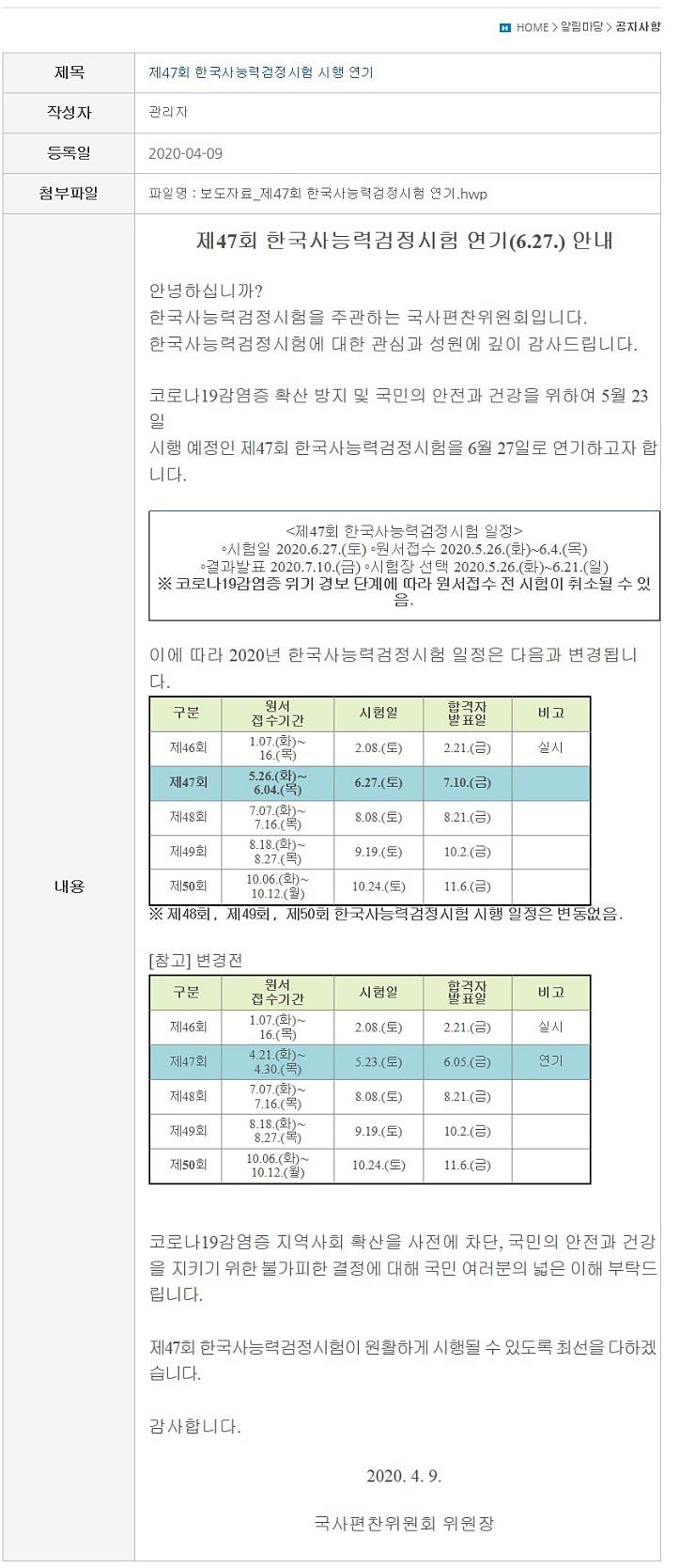 제_47회_한국사_시험연기.jpg
