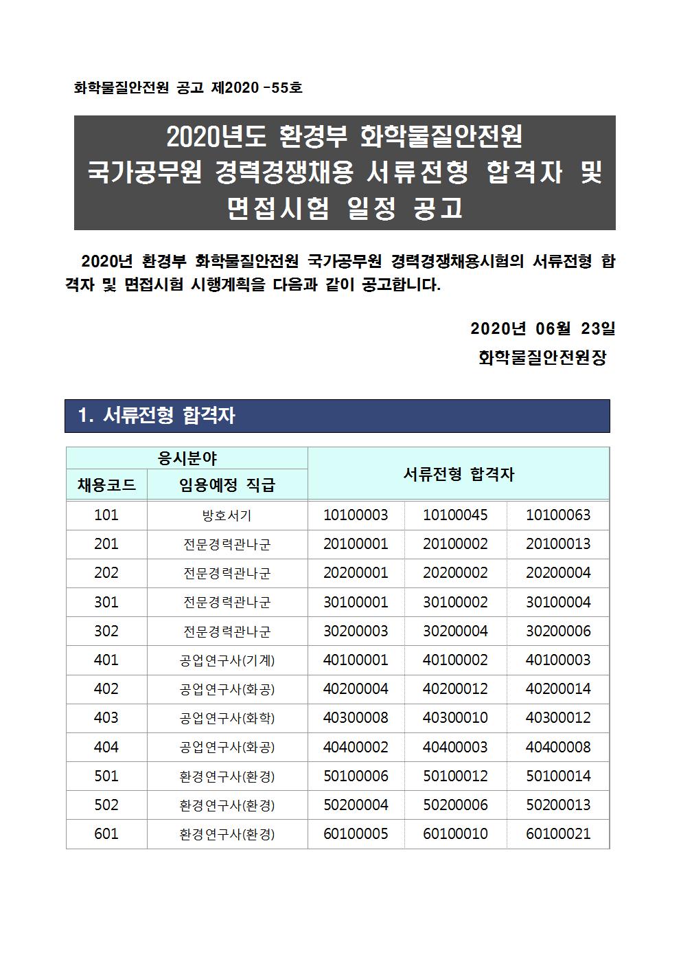 (첨부) 서류전형 합격자 및 면접시험 일정 공고문001.png
