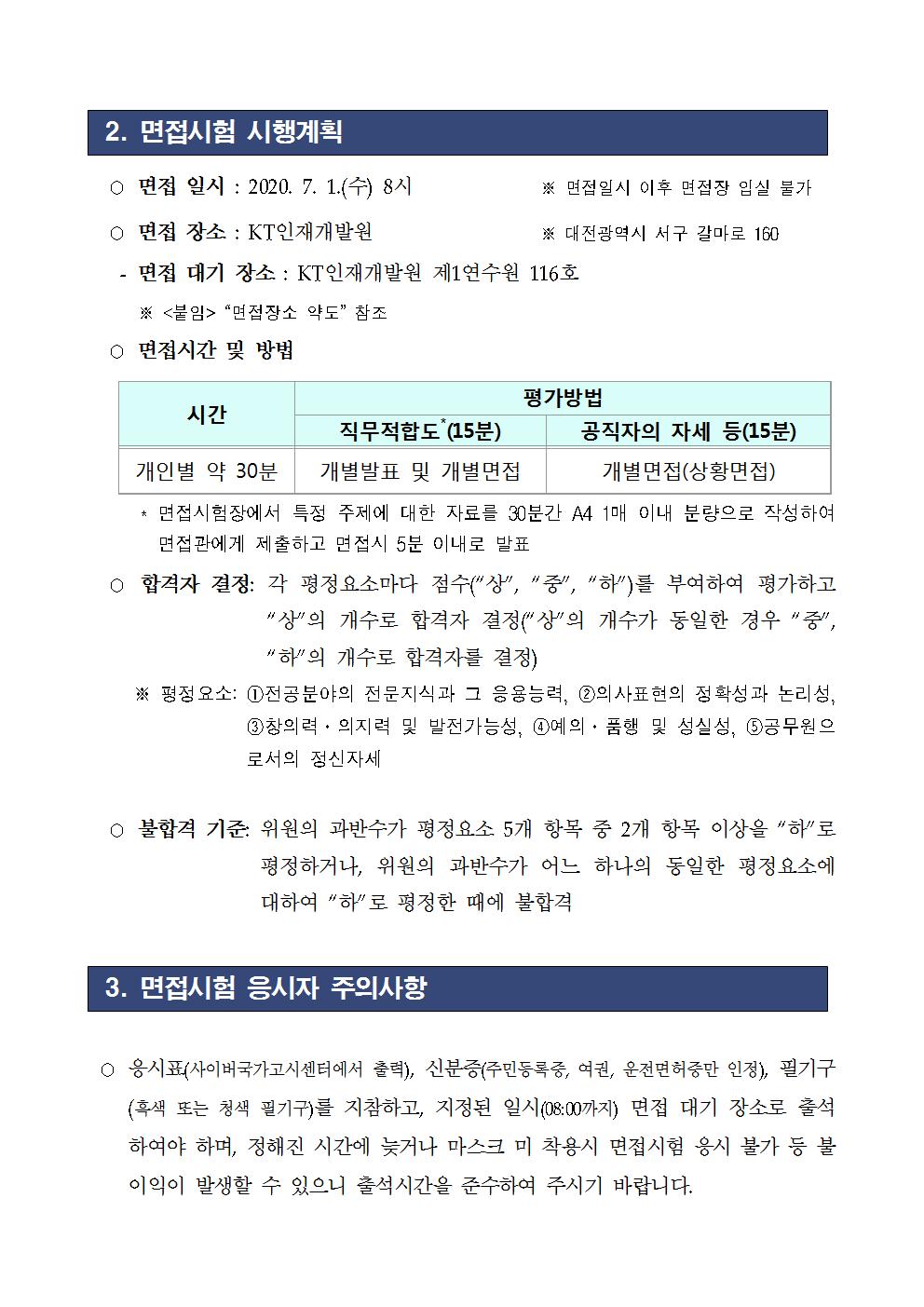 (첨부) 서류전형 합격자 및 면접시험 일정 공고문002.png