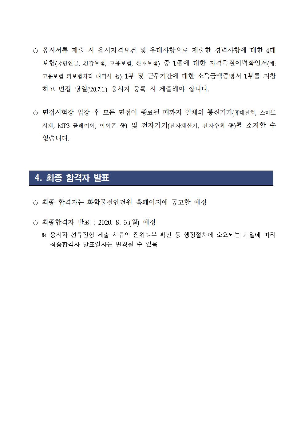 (첨부) 서류전형 합격자 및 면접시험 일정 공고문003.png