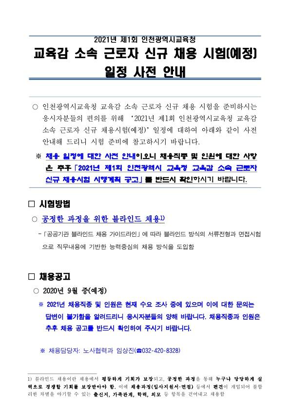 200807_인천시교육청_사전안내문_1.jpg